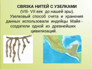 СВЯЗКА НИТЕЙ С УЗЕЛКАМИ  (VIII- VII век до нашей эры).  Узелковый способ