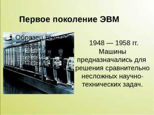 1948 — 1958 гг. Машины предназначались для решения сравнительно несложных на