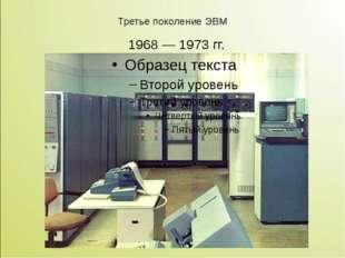 Третье поколение ЭВМ 1968 — 1973 гг.