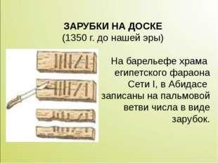 ЗАРУБКИ НА ДОСКЕ (1350 г. до нашей эры) На барельефе храма египетского фараон