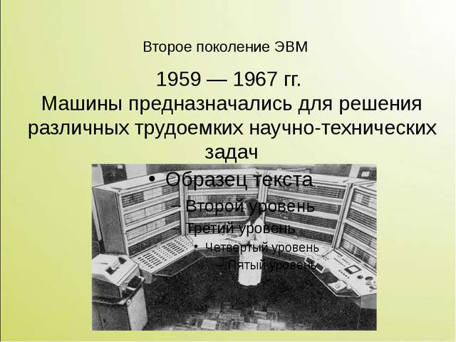 Второе поколение ЭВМ  1959 — 1967 гг. Машины предназначались для решения раз...