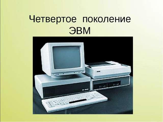 Четвертое поколение ЭВМ