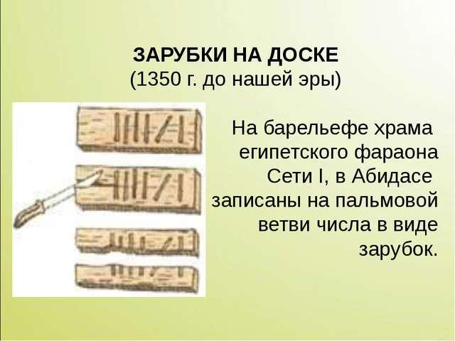 ЗАРУБКИ НА ДОСКЕ (1350 г. до нашей эры) На барельефе храма египетского фараон...