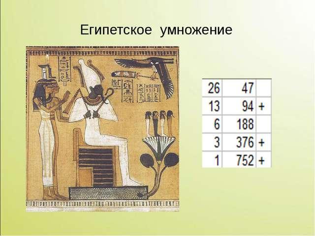 Египетское умножение