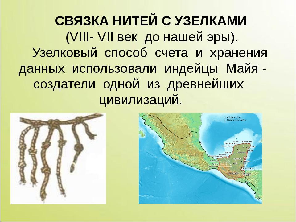 СВЯЗКА НИТЕЙ С УЗЕЛКАМИ  (VIII- VII век до нашей эры).  Узелковый способ...