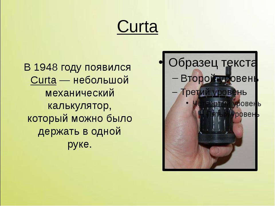 Curta В 1948 году появился Curta— небольшой механический калькулятор, которы...