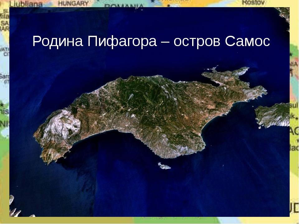 Родина Пифагора – остров Самос