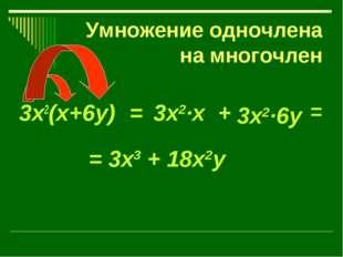 Умножение одночлена на многочлен 3х2(х+6у) = + 3х2·х 3х2·6у = = 3х3 + 18х2у