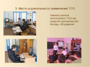 3. Место и длительность применения ТСО Умение учителя использовать ТСО как ср