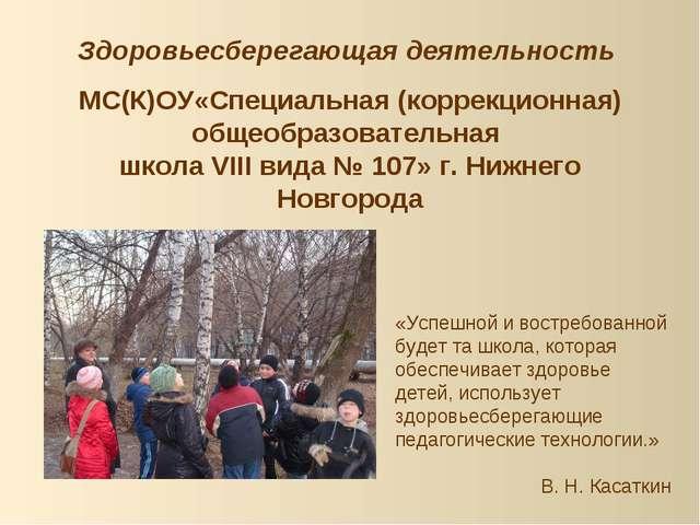 Здоровьесберегающая деятельность МС(К)ОУ«Специальная (коррекционная) общеобра...