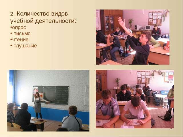 * 2. Количество видов учебной деятельности: опрос письмо чтение слушание