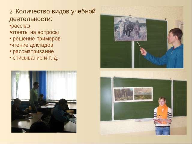 2. Количество видов учебной деятельности: рассказ ответы на вопросы решение п...