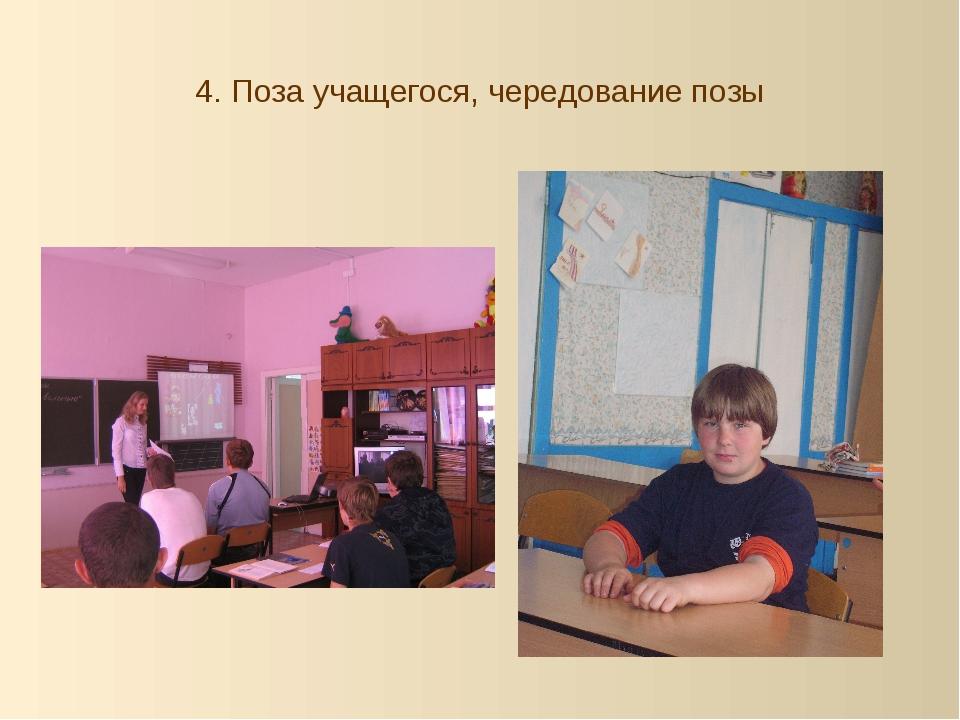 4. Поза учащегося, чередование позы