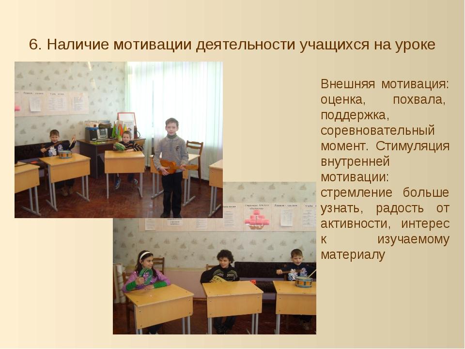 6. Наличие мотивации деятельности учащихся на уроке Внешняя мотивация: оценка...