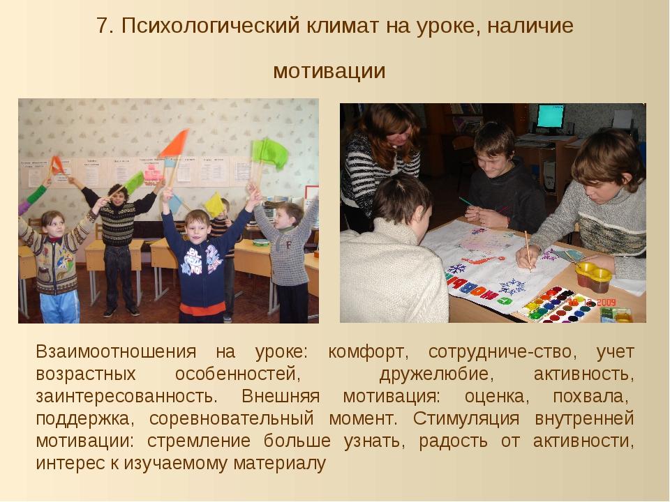 7. Психологический климат на уроке, наличие мотивации Взаимоотношения на урок...