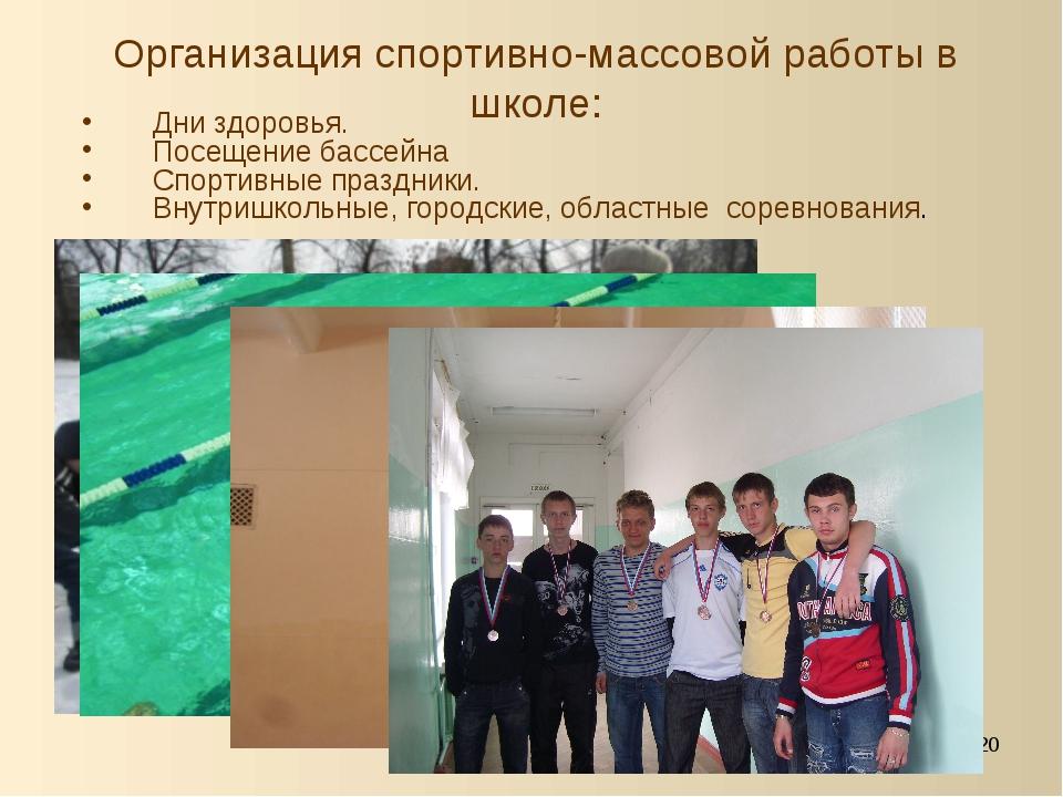 * Организация спортивно-массовой работы в школе: Дни здоровья. Посещение басс...