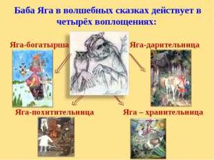Баба Яга в волшебных сказках действует в четырёх воплощениях: Яга-богатырша Я