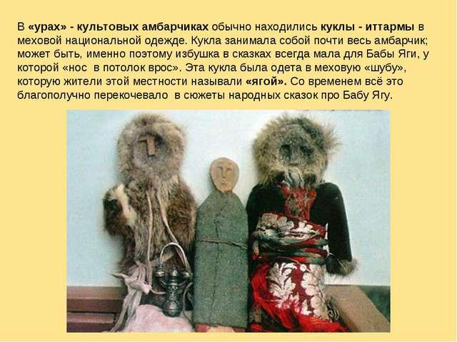 В «урах» - культовых амбарчиках обычно находились куклы - иттармы в меховой н...