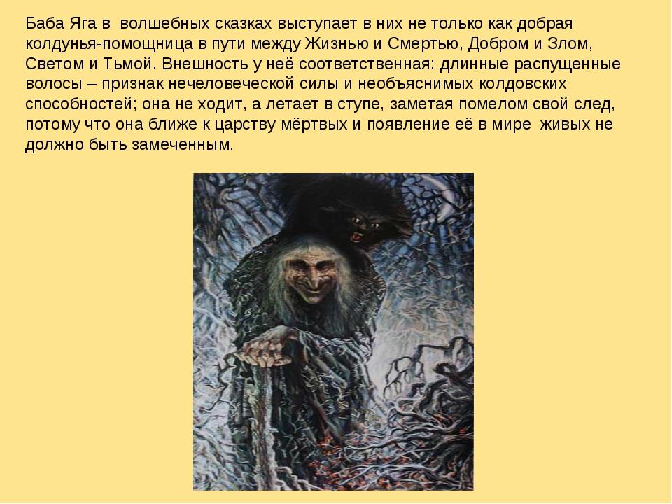 Баба Яга в волшебных сказках выступает в них не только как добрая колдунья-по...