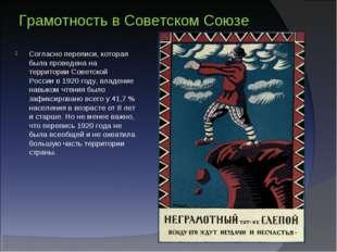 Грамотность в Советском Союзе Согласно переписи, которая была проведена на те