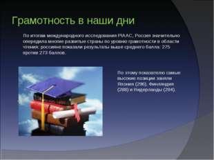 Грамотность в наши дни По итогам международного исследования PIAAC, Россия зн