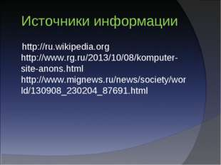 Источники информации http://ru.wikipedia.org http://www.rg.ru/2013/10/08/komp