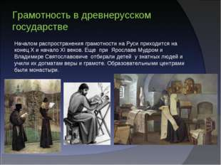 Грамотность в древнерусском государстве Началом распространения грамотности н