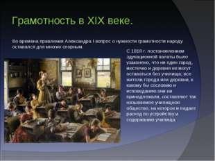 Грамотность в XIXвеке. Во времена правления Александра I вопрос о нужности г