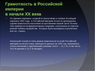 Грамотность в Российской империи в начале XX века По причине переписи, сходно