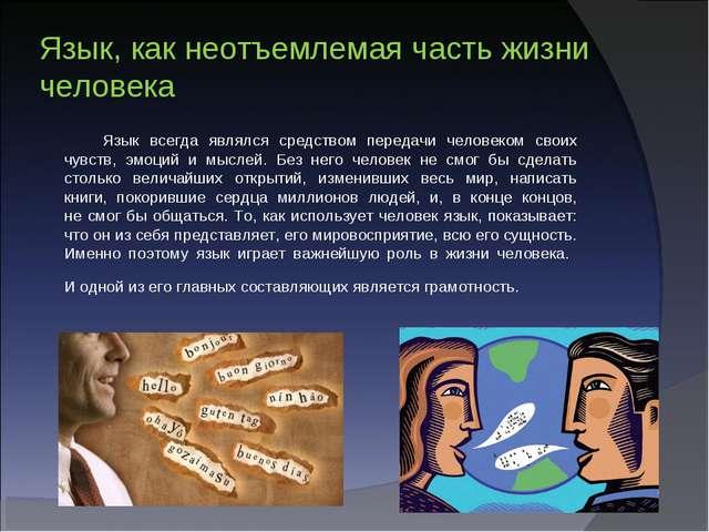 Язык, как неотъемлемая часть жизни человека Язык всегда являлся средством п...