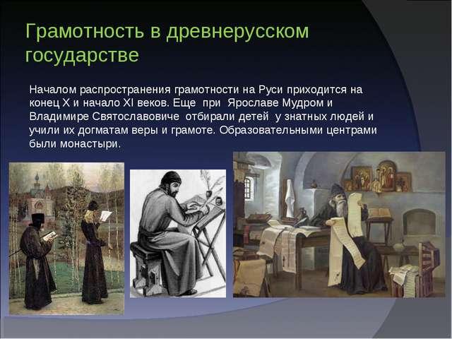 Грамотность в древнерусском государстве Началом распространения грамотности н...