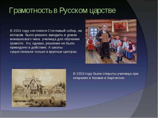 Грамотность в Русском царстве В 1551 году состоялся Стоглавый собор, на котор...