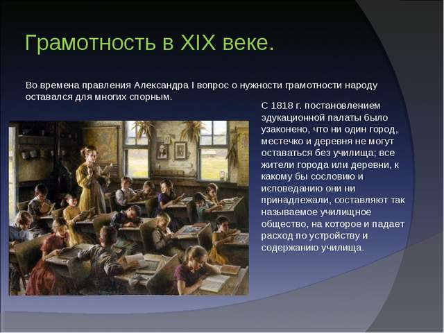 Грамотность в XIXвеке. Во времена правления Александра I вопрос о нужности г...