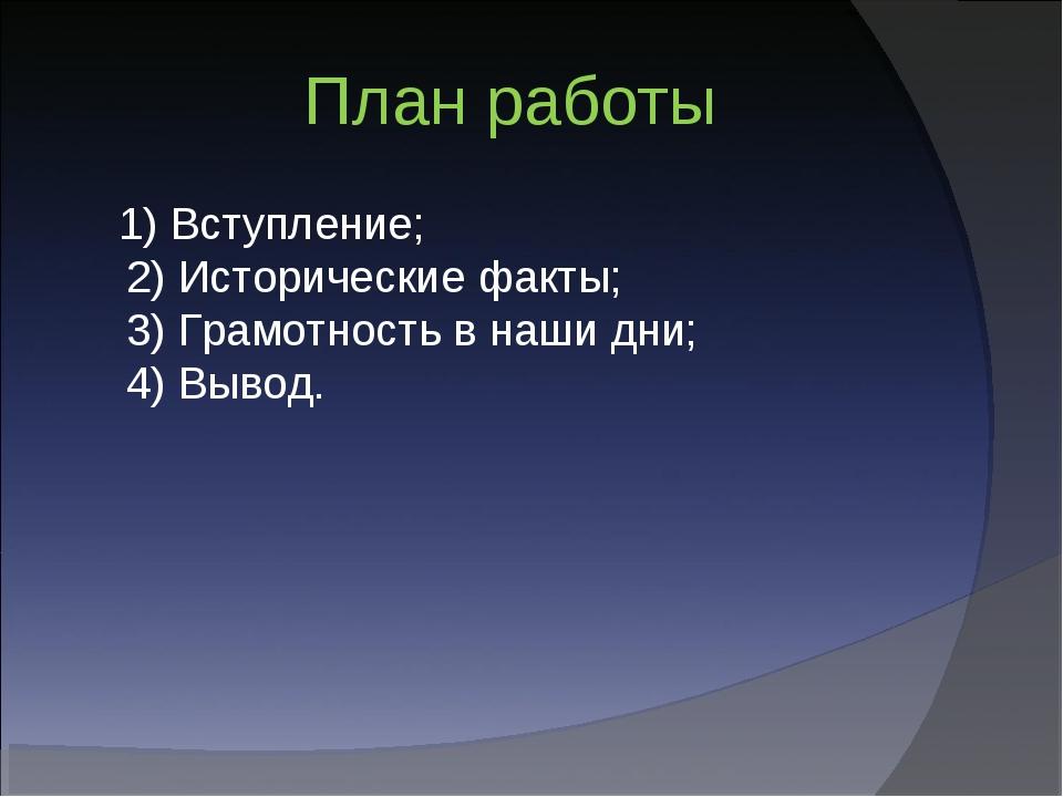 План работы 1) Вступление; 2) Исторические факты; 3) Грамотность в наши дни;...