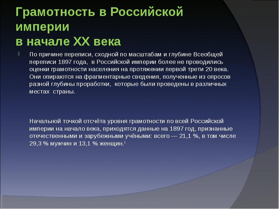Грамотность в Российской империи в начале XX века По причине переписи, сходно...
