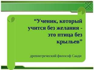 """""""Ученик, который учится без желания - это птица без крыльев"""" древнегреческий"""