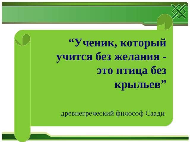 """""""Ученик, который учится без желания - это птица без крыльев"""" древнегреческий..."""