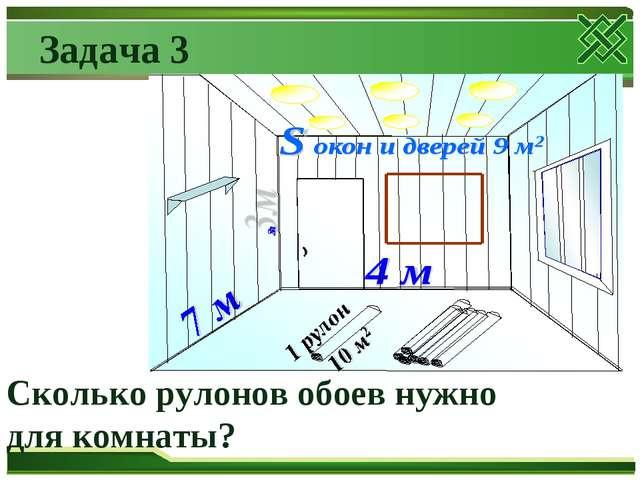 Задача 3 Сколько рулонов обоев нужно для комнаты?