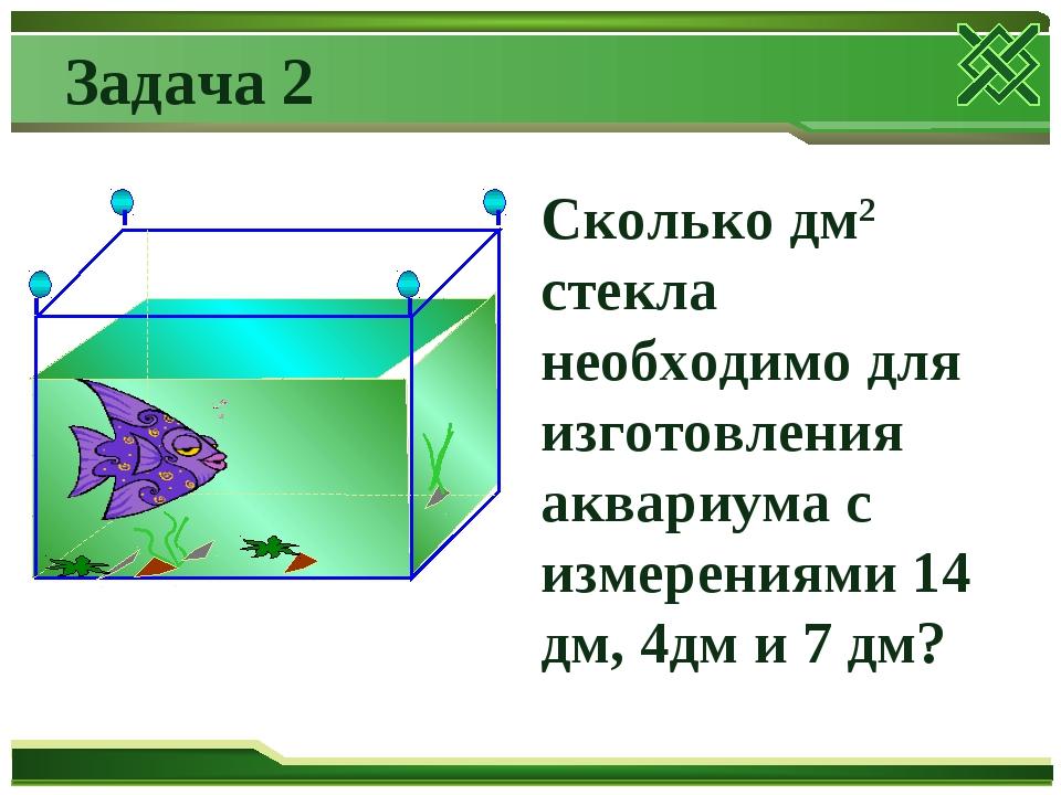 Задача 2 Сколько дм2 стекла необходимо для изготовления аквариума с измерения...