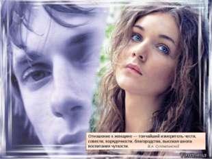 Отношение к женщине— тончайший измеритель чести, совести, порядочности, благ
