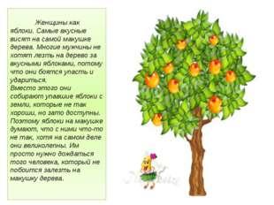 Женщины как яблоки. Самые вкусные висят на самой макушке дерева. Многие мужч