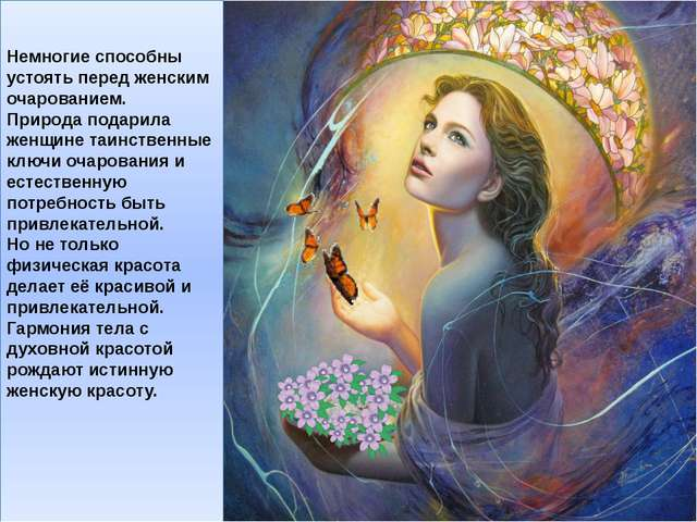 Немногие способны устоять перед женским очарованием. Природа подарила женщин...