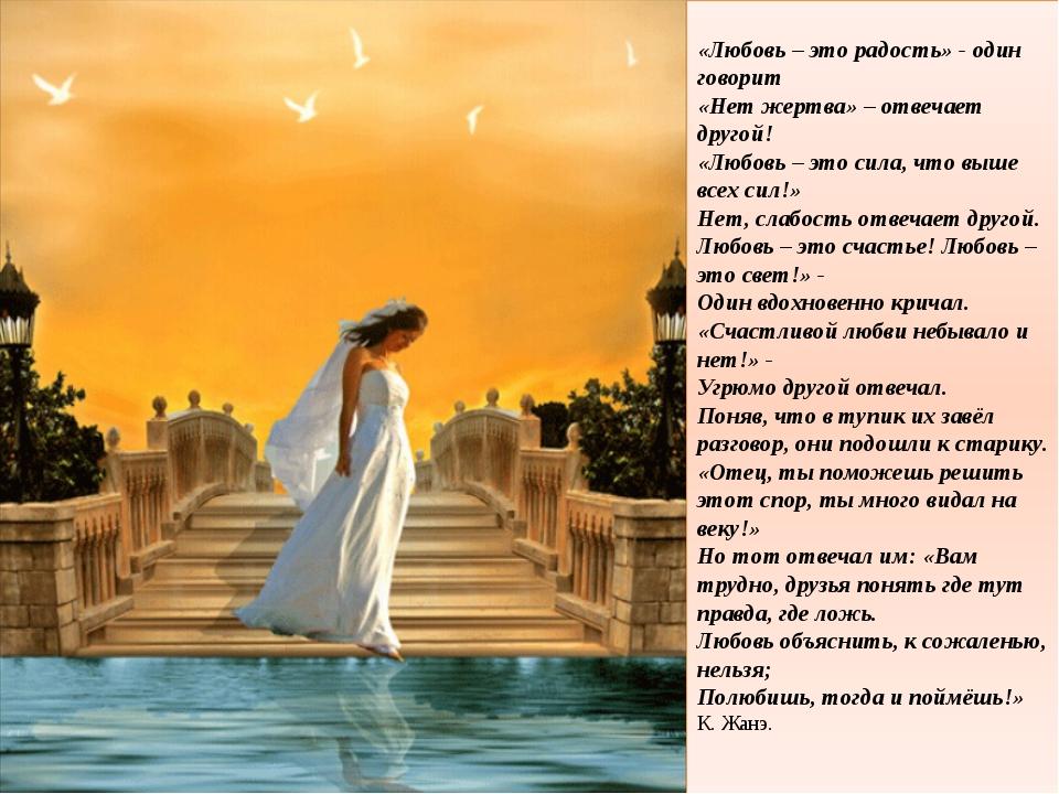 «Любовь – это радость» - один говорит «Нет жертва» – отвечает другой! «Любов...