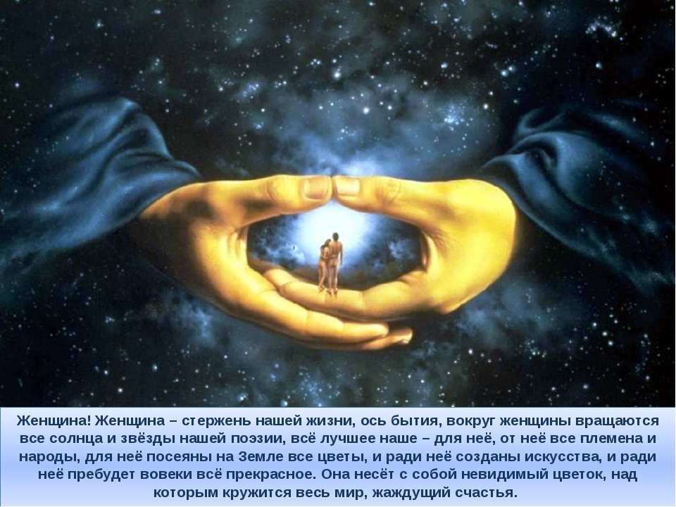 Женщина! Женщина – стержень нашей жизни, ось бытия, вокруг женщины вращаются...