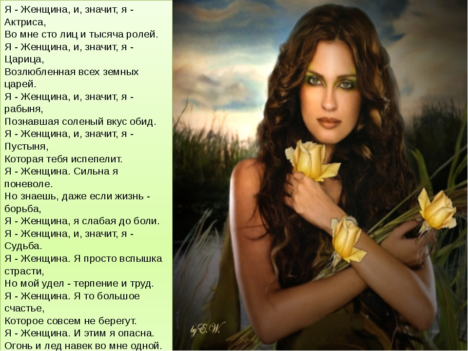Красивый стих о актрисе