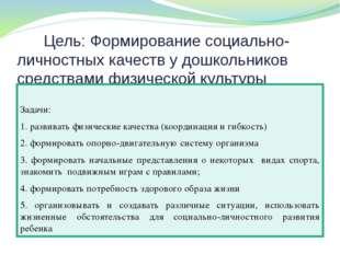 Цель: Формирование социально-личностных качеств у дошкольников средствами фи
