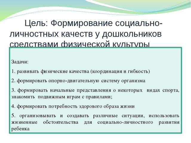 Цель: Формирование социально-личностных качеств у дошкольников средствами фи...