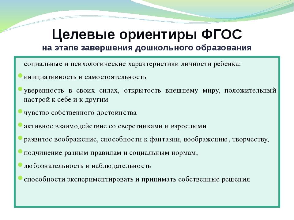 Целевые ориентиры ФГОС на этапе завершения дошкольного образования социальные...