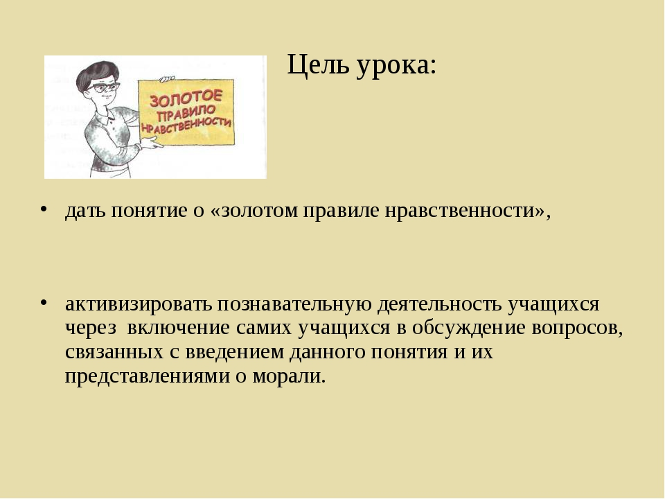 Цель урока: дать понятие о «золотом правиле нравственности», активизировать...
