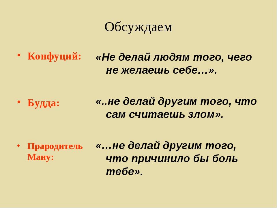 "Презентация к курсу ОРКСЭ ""Золотое правило нравственности&quot"
